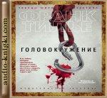 Франк Тилье - Головокружение (2016) MP3