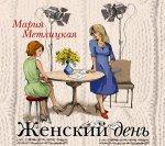 Мария Метлицкая - Женский день (2016) MP3