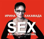 Ирина Хакамада -  SEX в большой политике (2015) МР3