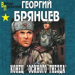 Георгий Брянцев - Конец «Осиного гнезда» (2016) MP3