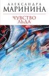 Александра Маринина - Чувство льда  (2015) МР3