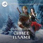 Алексей Пехов - Синее пламя (2016) MP3