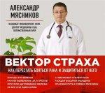 Александр Мясников - Вектор страха. Как перестать бояться рака и защититься от него (2016) МР3