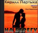 Кирилл Партыка - На берегу (2015) МР3