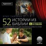 Крис Тайгрин - 52 истории из Библии (2015) МР3