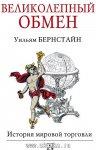 Уильям Бернстайн - Великолепный обмен. История мировой торговли (2015) МР3