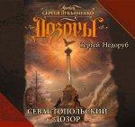 Сергей Недоруб - Севастопольский Дозор (2016) MP3