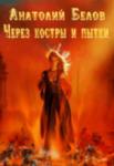 Анатолий Белов - Через костры и пытки (2012) МР3