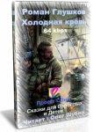 Роман Глушков - Холодная Кровь (S.T.A.L.K.E.R.) (2010) МР3