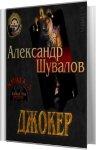 Александр Шувалов - Джокер (2016) MP3