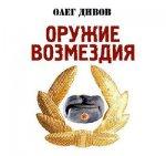 Дивов Олег - Оружие возмездия (2013) MP3