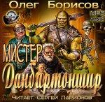 Олег Борисов - Мистер Данбартоншир (2016) MP3