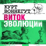 Курт Воннегут - Виток эволюции (2016) МР3