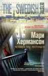Мари Хермансон - Человек под лестницей  (2016) МР3