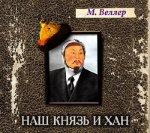 Михаил Веллер - Наш князь и хан (2016) MP3