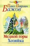 Павел Бажов - Хозяйка Медной горы. Земляничная поляна. Серебряное копытце  (2004) МР3