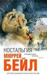 Мюррей Бейл - Ностальгия  (2011) МР3