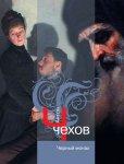 Антон Павлович Чехов - Черный монах  (2010) МР3