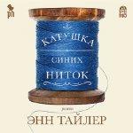 Энн Тайлер - Катушка синих ниток (2016) MP3