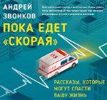 Андрей Звонков - Пока едет «Скорая». Рассказы, которые могут спасти вашу жизнь (2016) MP3