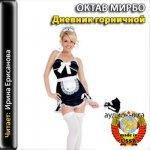 Октав Мирбо - Дневник горничной (2009) МР3