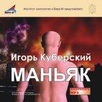 Игорь Куберский - Маньяк  (2006) МР3