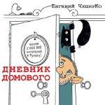 Евгений Чеширко - Дневник Домового (2016) MP3