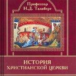 Николай Тальберг - История христианской церкви (2016) MP3