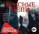 Константин Образцов  - Красные цепи (2016) MP3