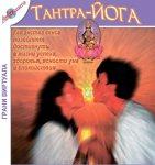 Наталья Глазкова - Тантра-йога. Как экстаз секса позволяет достигнуть в жизни успеха...(2008) МР3