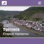 Иван Тургенев  - Старые портреты. Часы (2016) MP3