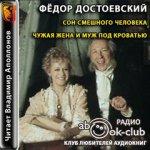 Ф.М. Достоевский - Сон смешного человека. Чужая жена и муж под кроватью (2016) MP3