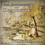 Ф.М. Достоевский - Подросток (1987) MP3