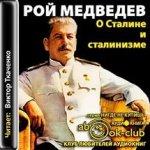 Медведевы - О Сталине и сталинизме (2009) MP3
