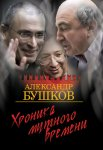 Александр Бушков - Дом с привидениями. Хроника мутного времени (2009) МР3