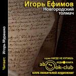 Игорь Ефимов  - Новгородский толмач (2016) MP3