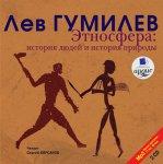 Лев Гумилёв  - Этносфера. История людей и история природы (2005) MP3