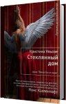 Кристина Ульсон - Стеклянный дом (2016) MP3