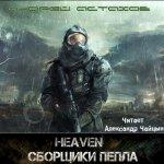 Андрей Астахов - Heaven: Сборщики пепла (2016) МР3