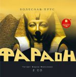Болеслав Прус - Фараон  (2007) МР3
