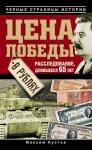 Максим Кустов - Цена победы в рублях (2011) МР3