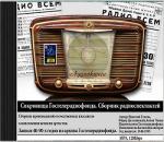 Сокровища Гостелерадиофонда. Сборник радиоспектаклей (1940-1995) МР3