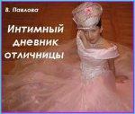Вера Павлова - Интимный дневник отличницы (2007) МР3