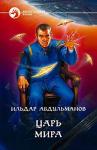 Ильдар Абдульманов - Царь мира (2012) МР3