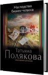 Татьяна Полякова - Наследство бизнес-класса (2016) MP3