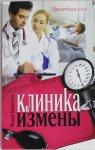 Мария Воронова - Врачебная сага: Клиника измены (2015) MP3