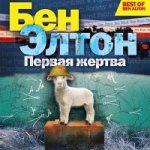 Бен Элтон - Первая жертва (2010) MP3