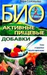 Вера Соловьева - Биологически активные добавки (2011) MP3