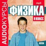 И. А. Горькова - Физика. 8 класс. Аудиокурс (2008) MP3
