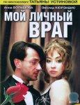 Татьяна Устинова - Мой личный враг (2012) MP3